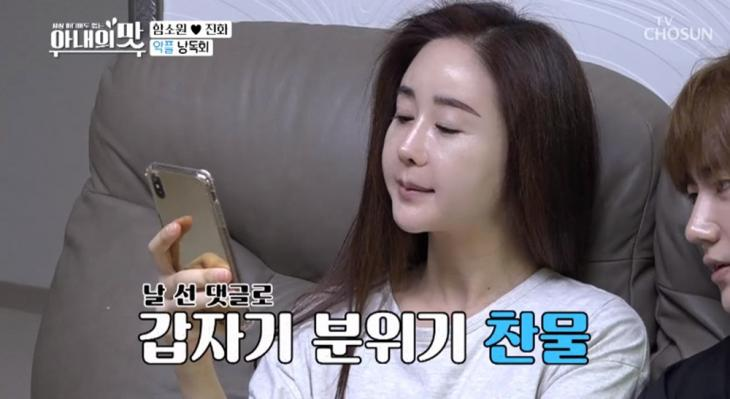 TV조선 '아내의맛' 방송 캡처