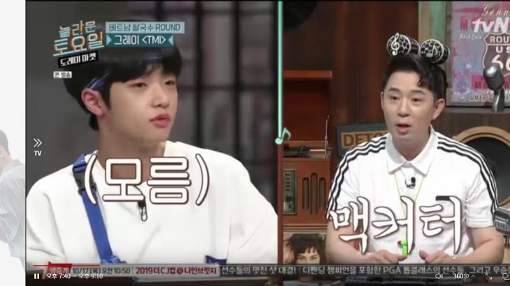 tvN 놀라운 토요일 도레미마켓 캡쳐
