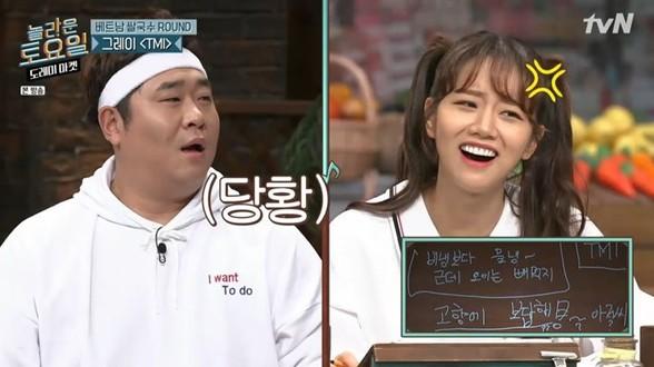 tvN 도레미마켓 캡쳐