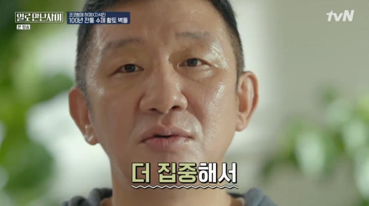 tvN예능 '일로 만난 사이' 방송 캡쳐