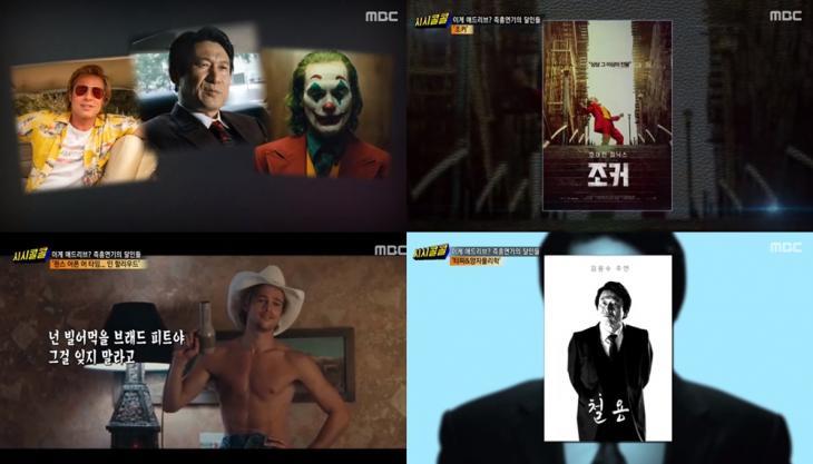 MBC'출발비디오여행'방송캡처