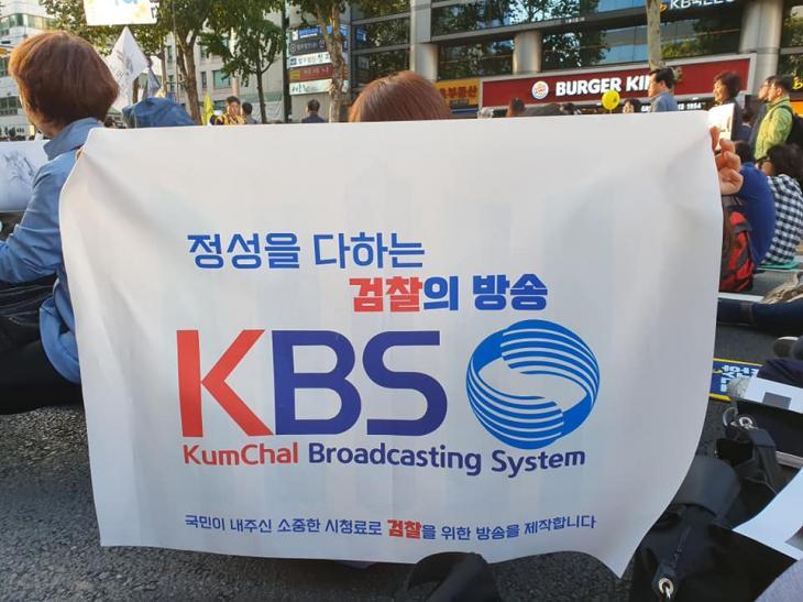 서초동 검찰개혁 촛불집회에서 KBS를 비판하는 깃발 / 페이스북