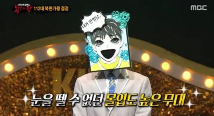 '복면가왕' 만찢남 정체 / MBC