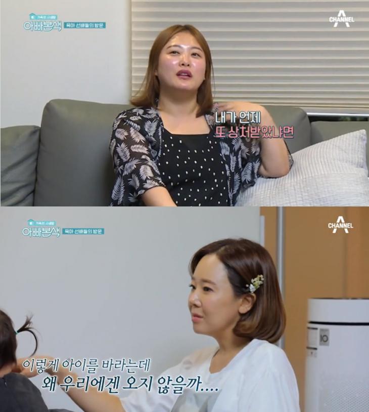 채널A '아빠본색' 방송 캡처