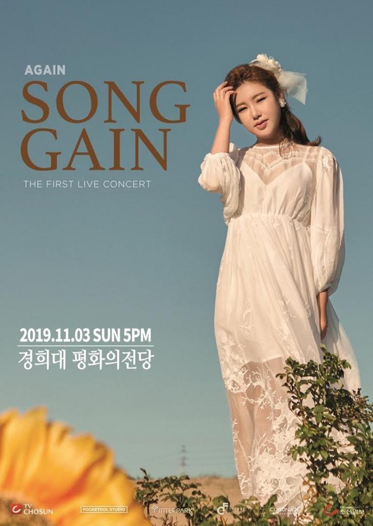 송가인 단독 콘서트 포스터