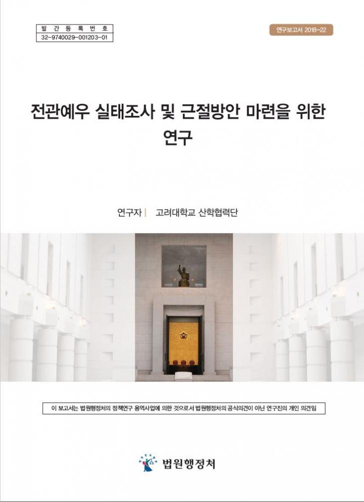 전관예우 실태조사 및 근절방안 마련을 위한 연구 / 법원행정처