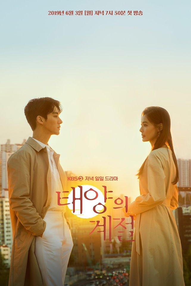KBS '태양의 계절'