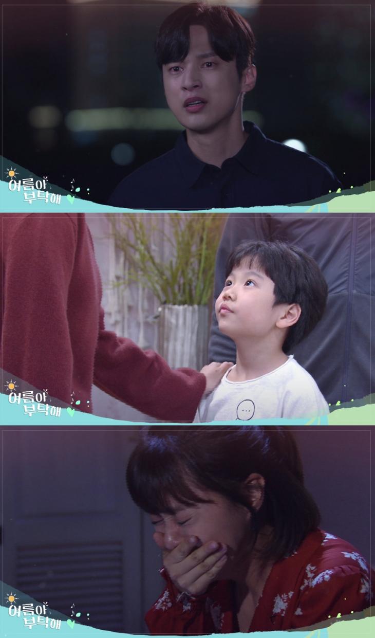 KBS1 '여름아 부탁해' 예고 캡처