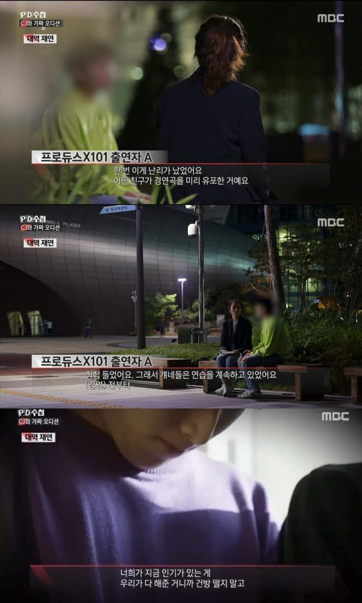 MBC '피디수첩' 방송 캡처