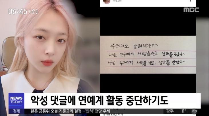 MBC '뉴스투데이' 방송 캡처