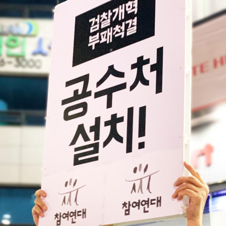 공수처 설치 통과 서명 운동 / 참여연대