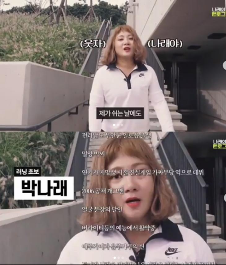박나래 인스타그램 영상 캡처