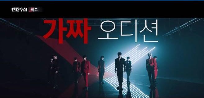MBC 'PD수첩' 방송캡처