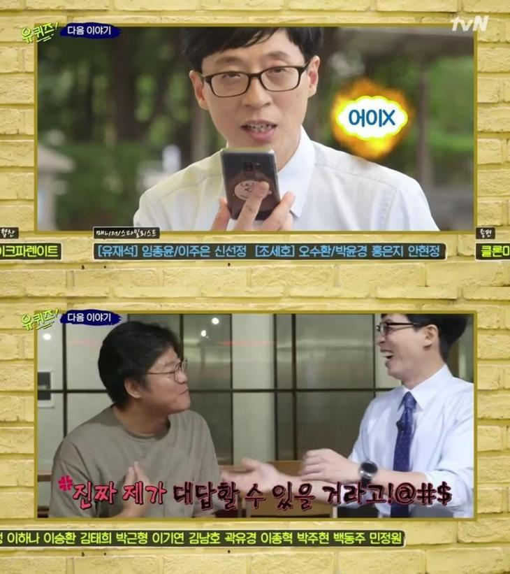 tvN '유퀴즈온더블럭' 방송 캡처