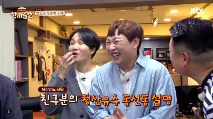 이용진-이진호 / JTBC '한끼줍쇼' 방송캡처