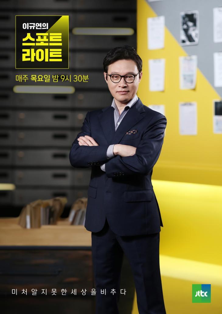 JTBC '이규연의 스포트라이트'