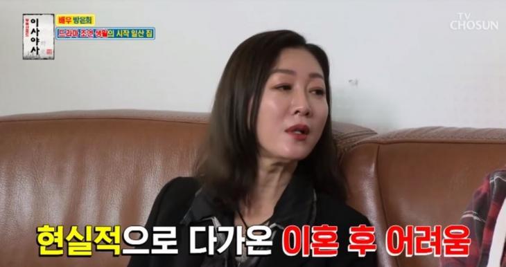 방은희 /