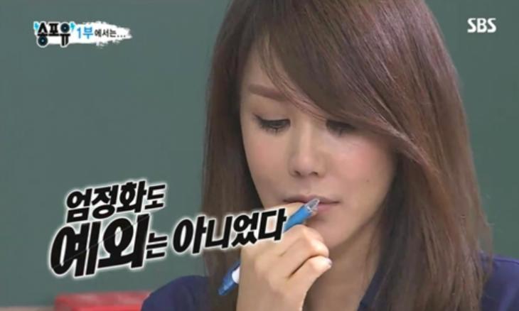 엄정화 / SBS '송포유' 방송 캡처