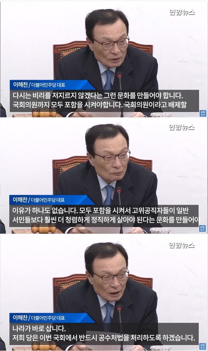 더불어민주당 이해찬 대표 / 연합뉴스