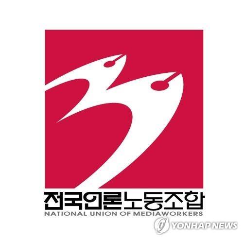전국언론노동조합