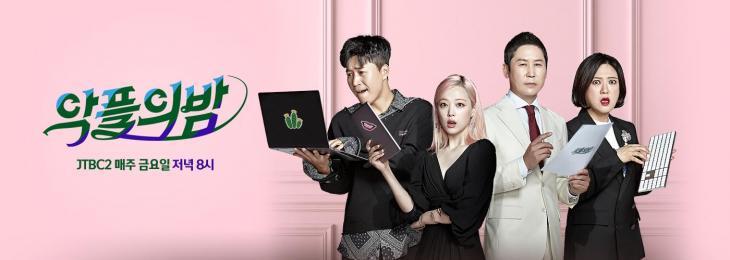 JTBC2 '악플의 밤'