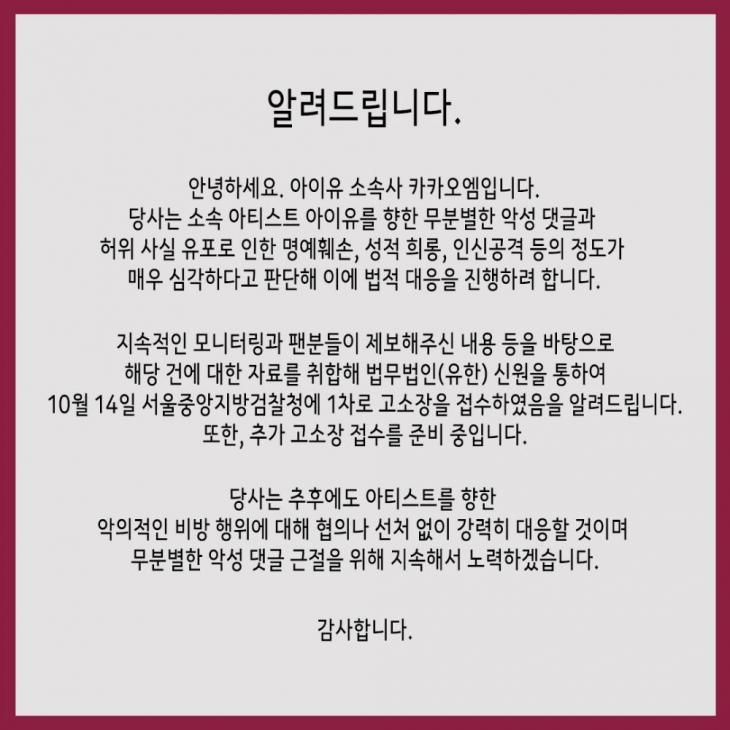 아이유 공식 트위터