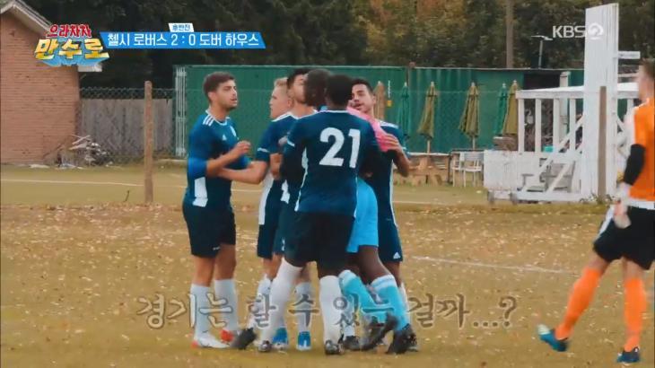 KBS2 으라차차 만수로 캡처