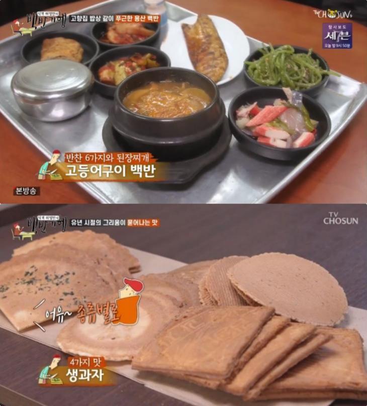 TV조선 '식객 허영만의 백반기행' 방송 캡처