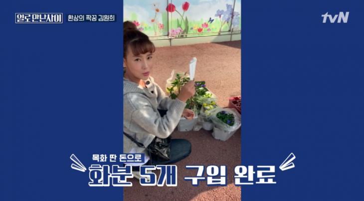 tvN '일로 만난 사이' 방송 캡처