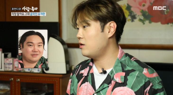 MBC '사람이 좋다' 방송 캡처
