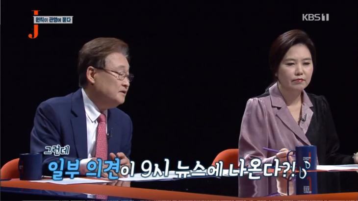 KBS1 '저널리즘 토크쇼J' 방송 캡처