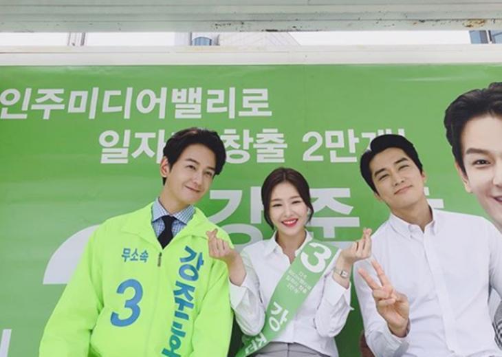 임주환-박하나-송승헌 / 박하나 인스타그램