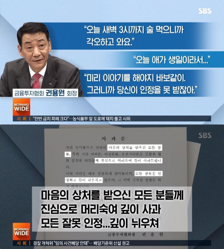 SBS '모닝와이드' 방송 캡처