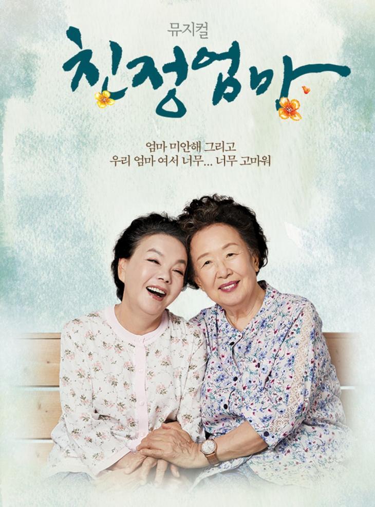 뮤지컬 '친정 엄마' / 인터파크티켓 홈페이지 캡처