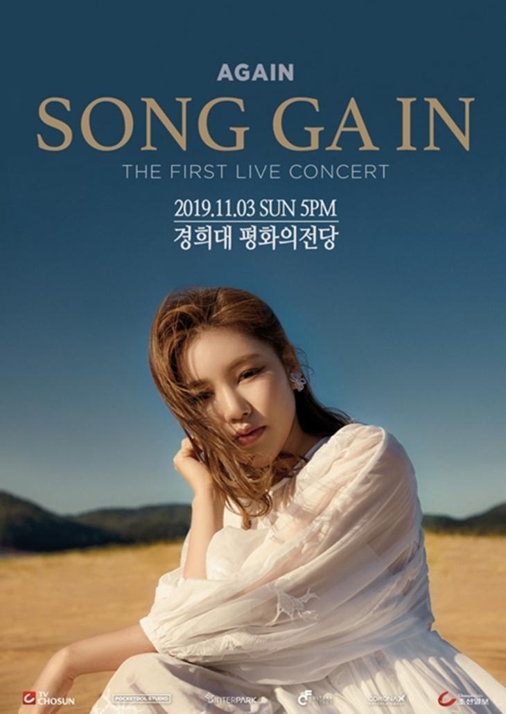 송가인 단독 콘서트 '어게인' 포스터