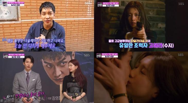 SBS '본격연예 한밤' 방송캡처
