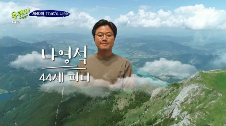 tvN '유 퀴즈 온더 블럭 2' 방송 캡처