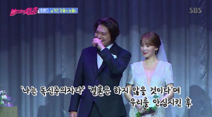 임재욱-아내 결혼식 / SBS '불타는 청춘' 방송 캡처