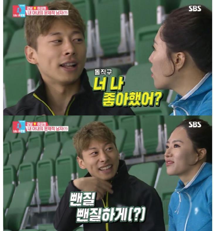 곽윤기-이상화 / SBS '동상이몽' 화면 캡쳐