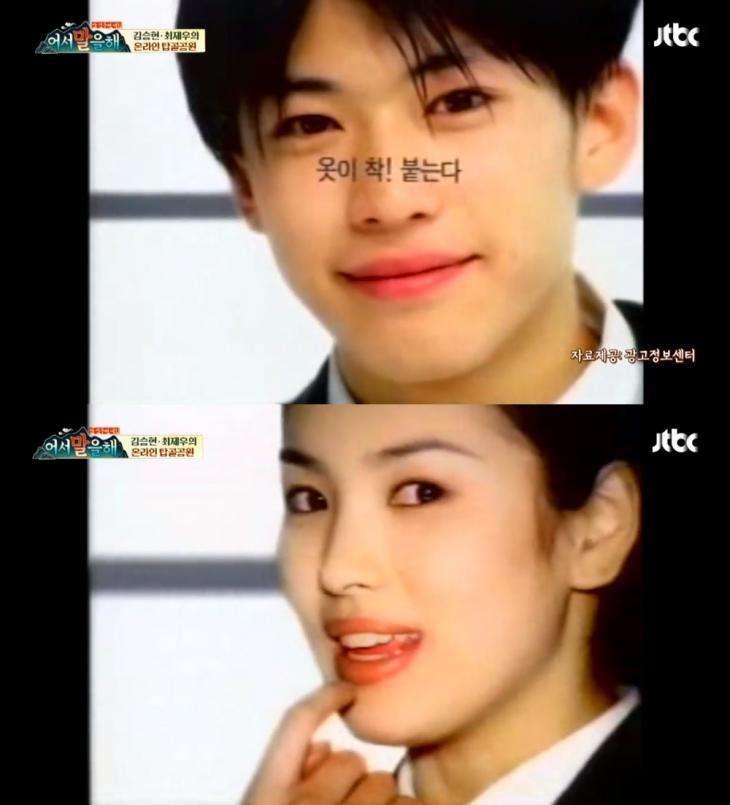 JTBC '어서말을해' 방송 캡처