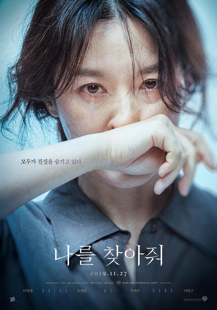 이영애 주연 '나를 찾아줘' 공식 포스터 /