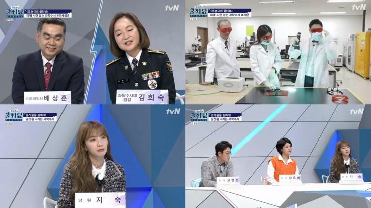 tvN'곽승준의 쿨까당'방송캡처