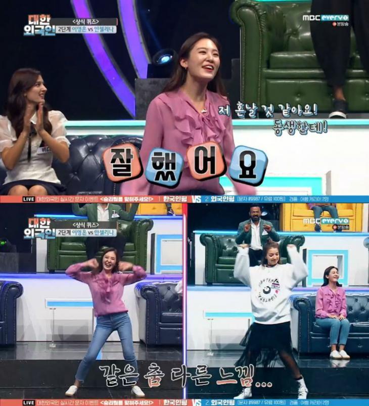MBC에브리원 '대한외국인' 방송 캡처