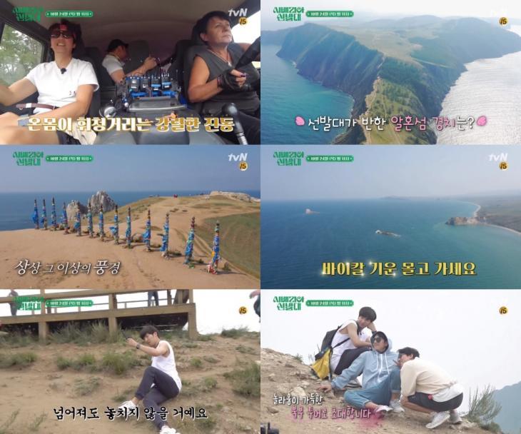 tvN '시베리아 선발대'