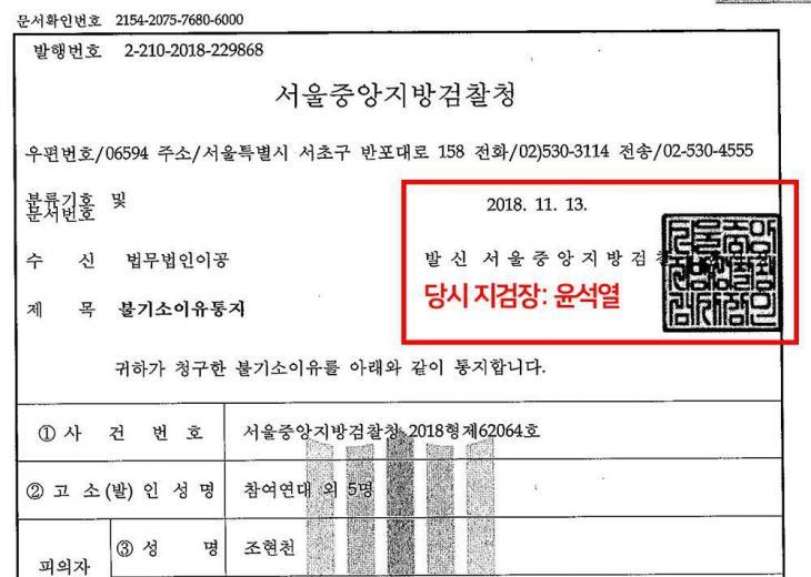 군인권센터가 제시한 서울중앙지검장의 직인 문서
