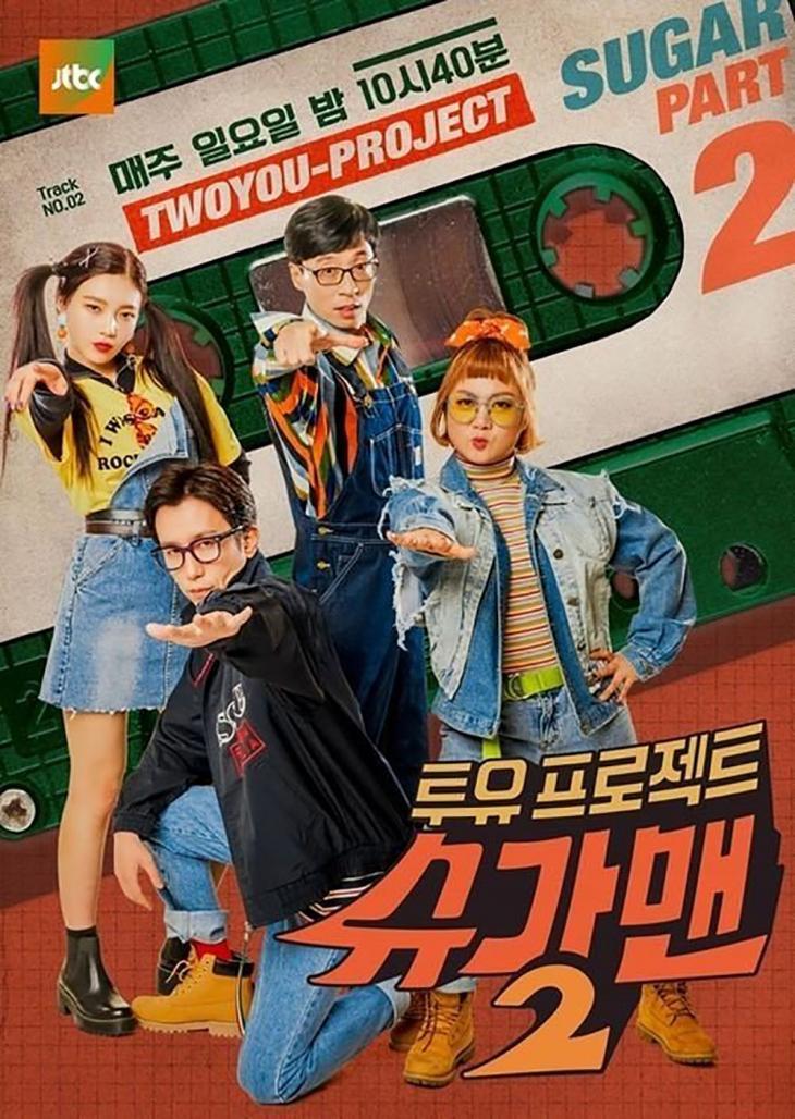 유재석-유희열 / JTBC '투요 프로젝트-슈가맨2' 공식 포스터
