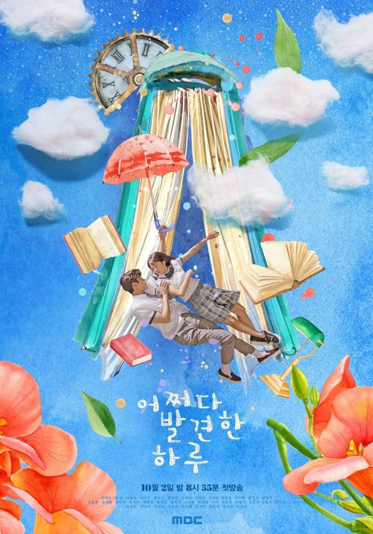 '어쩌다 발견한 하루' 메인 포스터 / MBC 제공