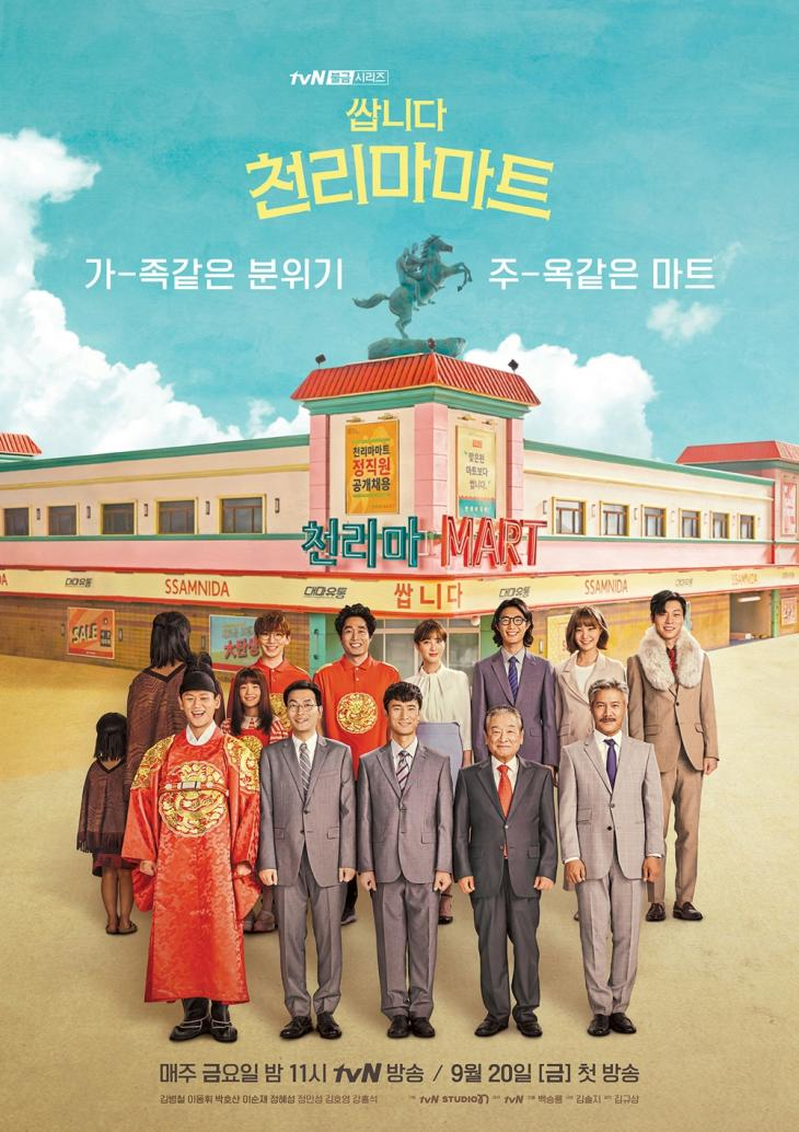 '쌉니다 천리마 마트' 메인 포스터 / tvN 제공