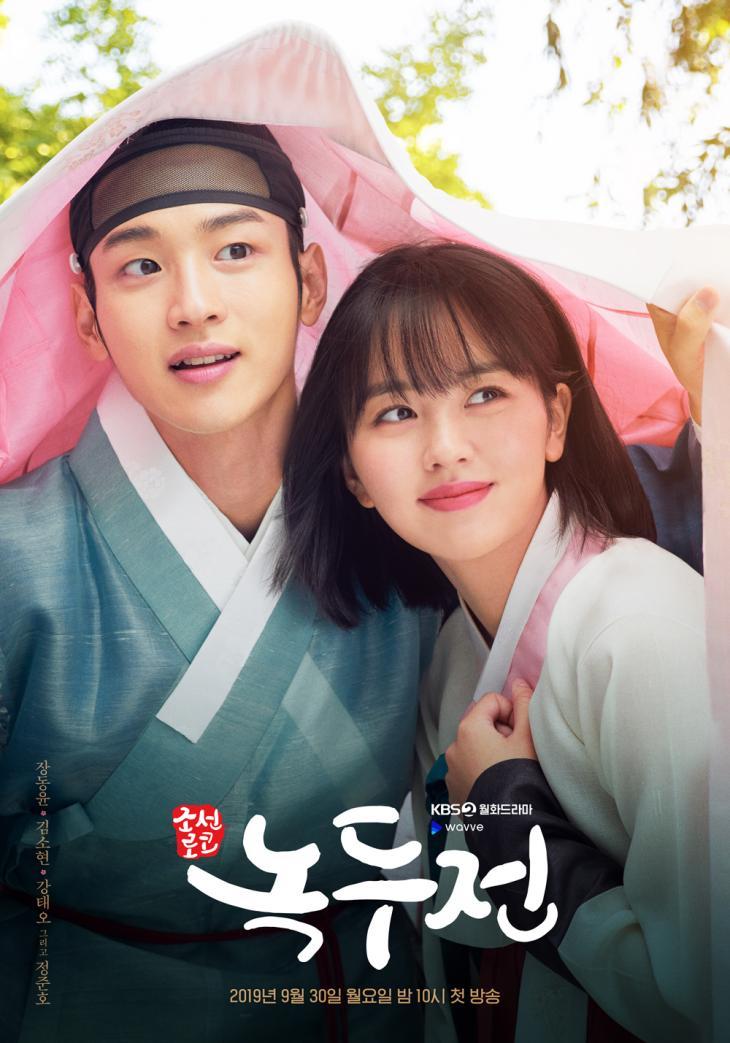 '조선로코-녹두전' 메인 포스터 / KBS2 제공