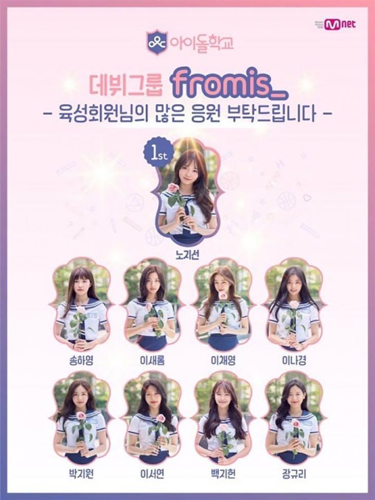 Mnet '아이돌학교' 홈페이지 캡처